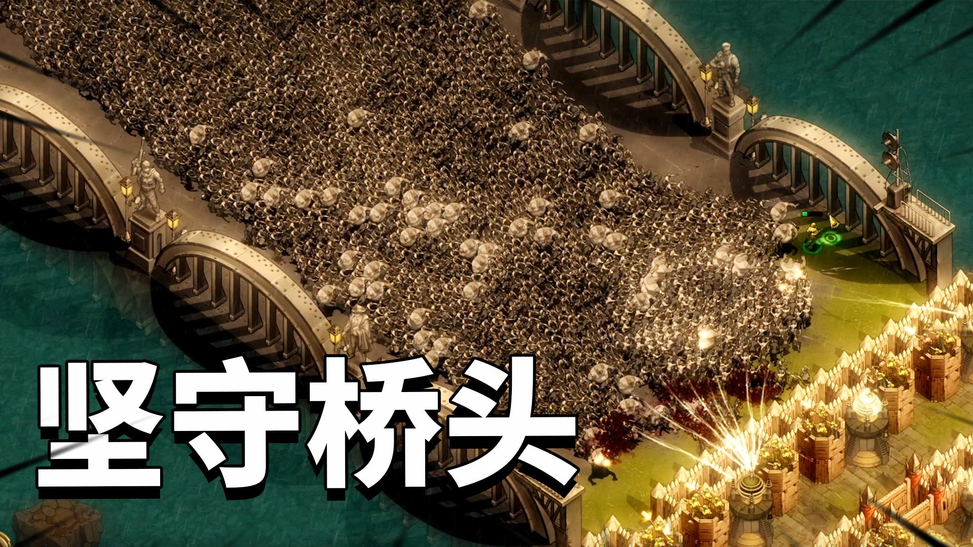 亿万僵尸:凭借高科技电磁塔坚守桥头,抵挡数万僵尸的疯狂进攻!