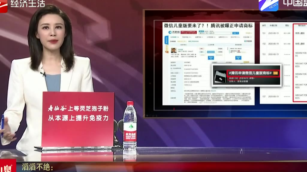 腾讯被曝正申请微信儿童版商标 网友:会不会全是精准广告
