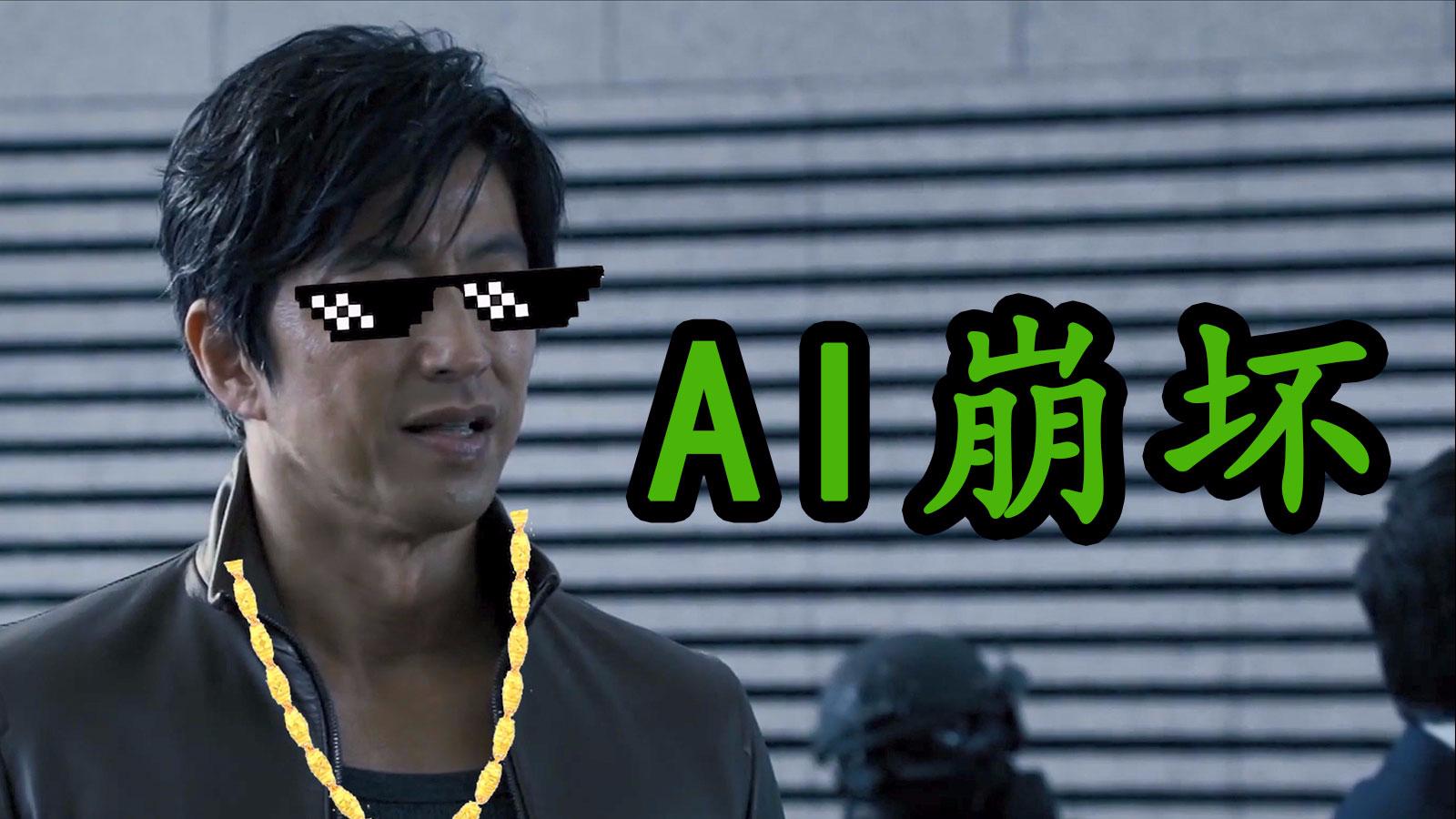【森崎电影院】AI黑化开始人类清除计划  科幻电影《AI崩坏》