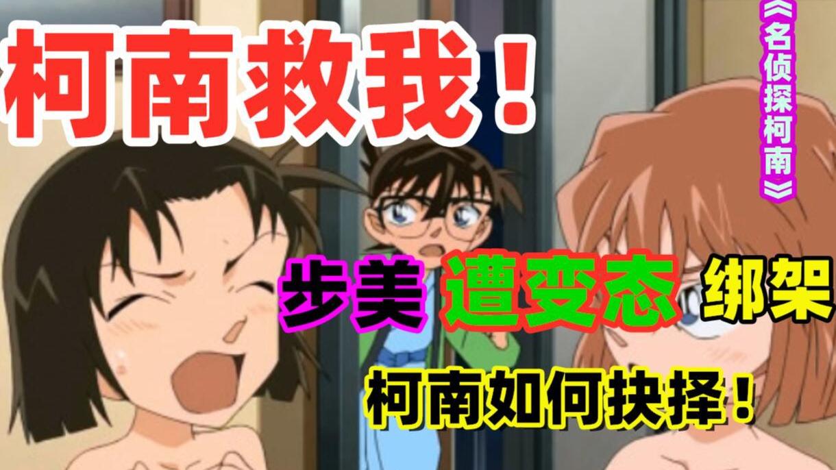 【五在在说动漫】小学生玩捉迷藏竟然躲到了歹徒藏尸体的后备箱!