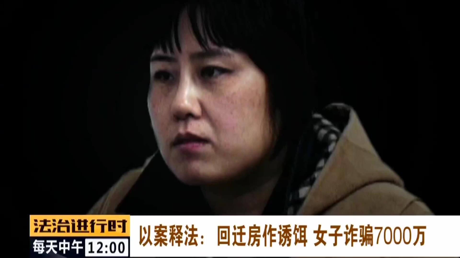 北京大案纪实:女子布下惊天骗局,诈骗7000万