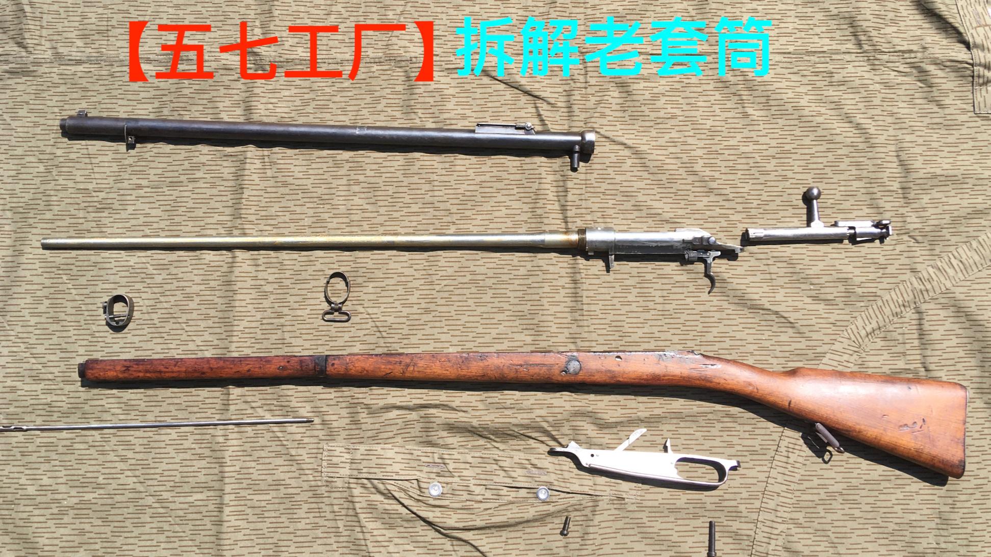 【五七工厂】中华第一枪 汉阳造/老套筒/委员会1888式步枪 (四)老套筒的拆解