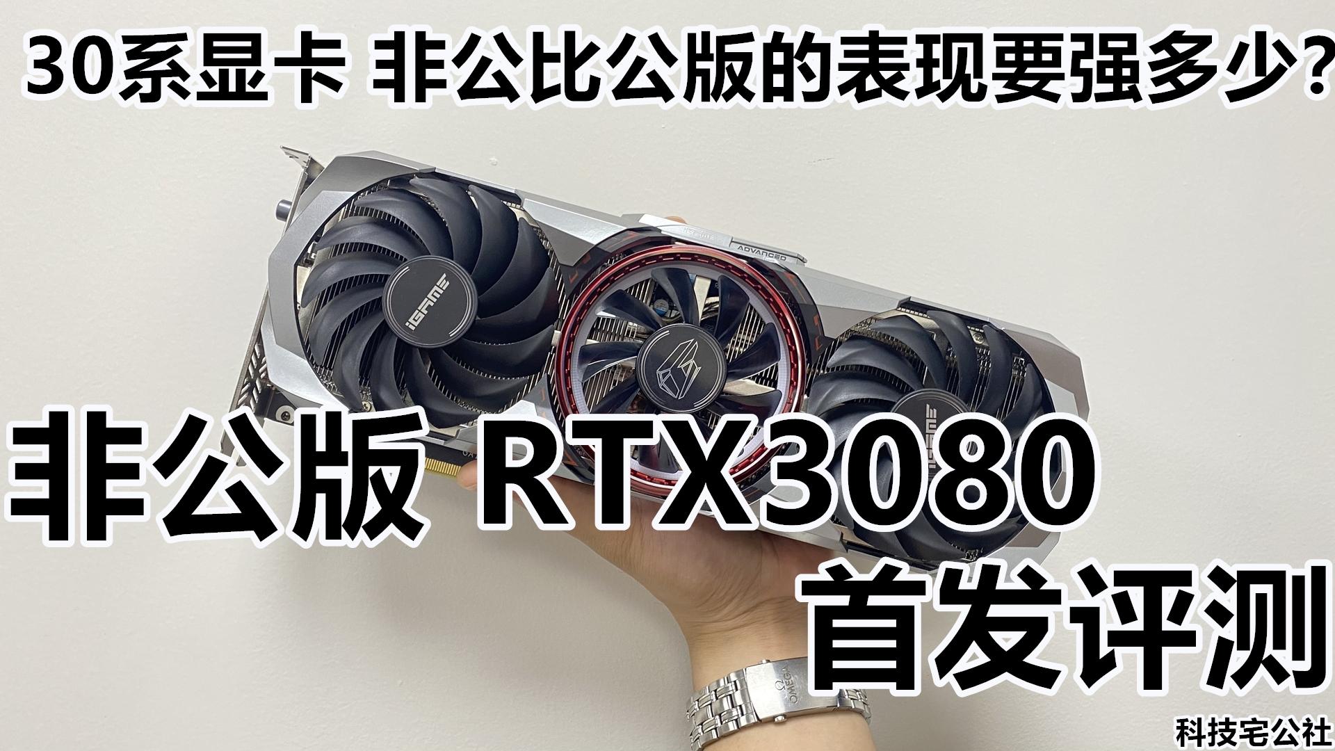 30系非公比公版表现要强多少?非公版RTX3080首发测试【科技宅公社】
