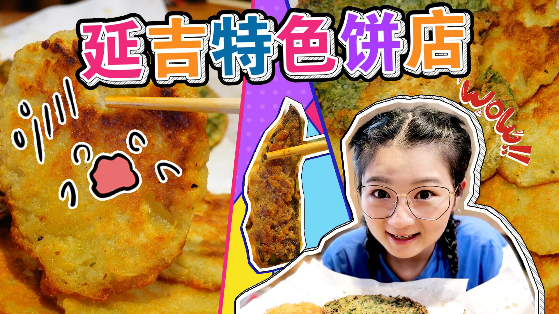 【逛吃延吉】民俗特色饼店!土豆饼一绝,油糯香软,饼边焦脆