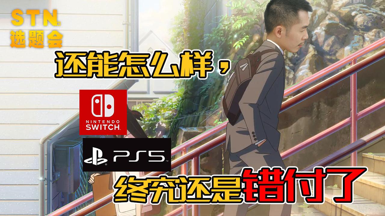 【STN选题会第二季10】我们这周不仅错过了PS5的发布会,还将要错过任天堂的