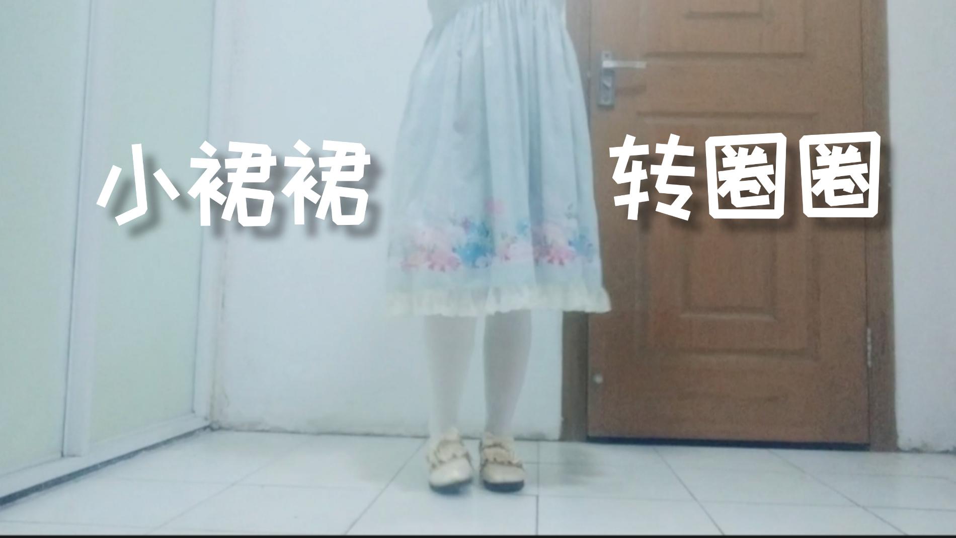 【小裙裙挑战】试试转圈圈,但画质真的渣QAQ