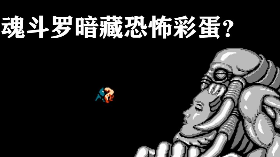 魂斗罗竟暗含恐怖彩蛋?浅谈FC游戏中那些有趣的秘籍