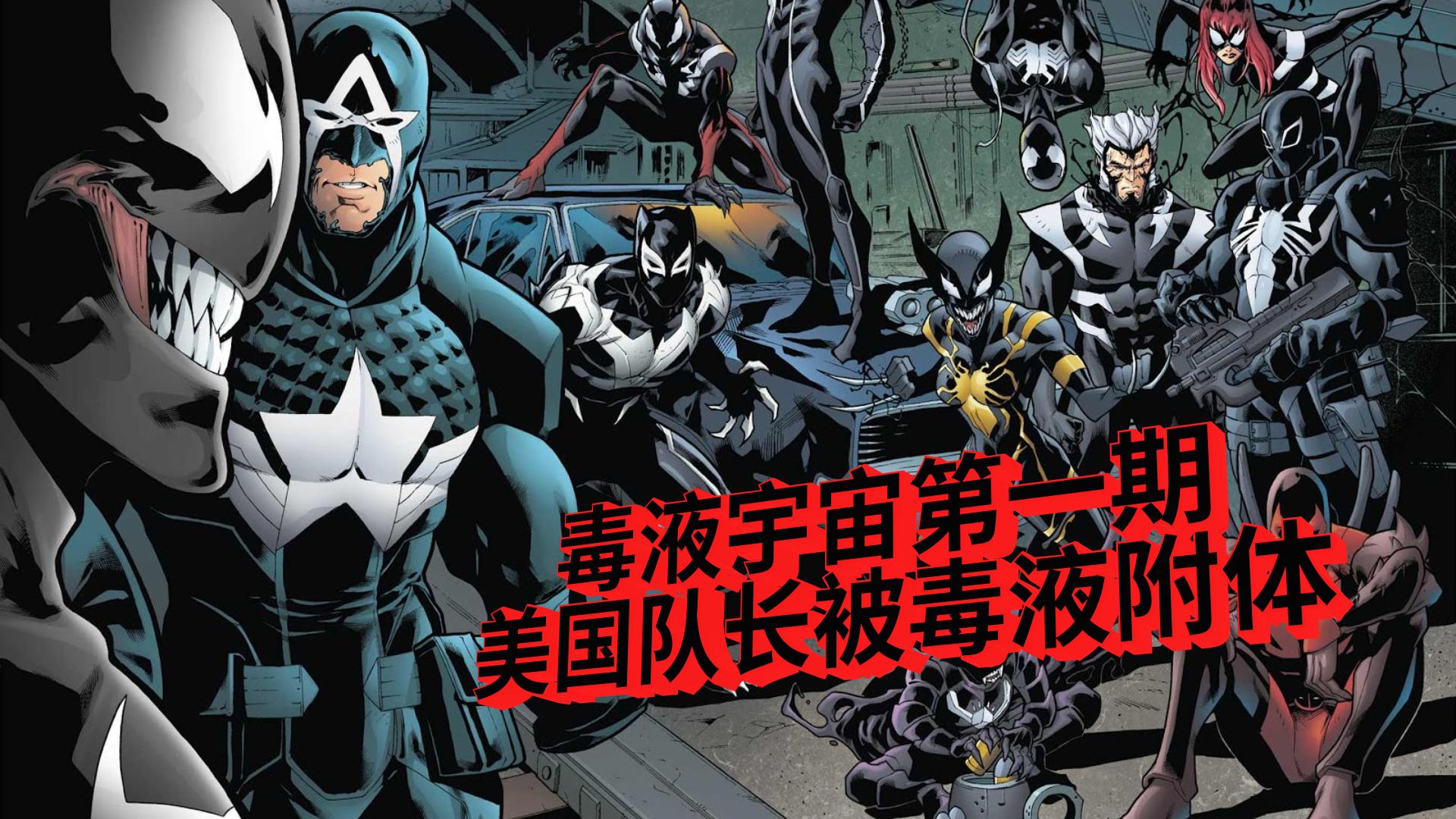 漫画电影【毒液宇宙】第一期 美国队长被毒液附体