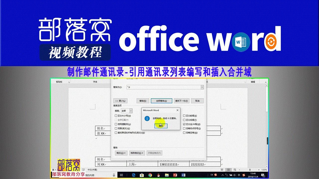 word制作邮件通讯录视频:引用通讯录列表编写和插入合并域