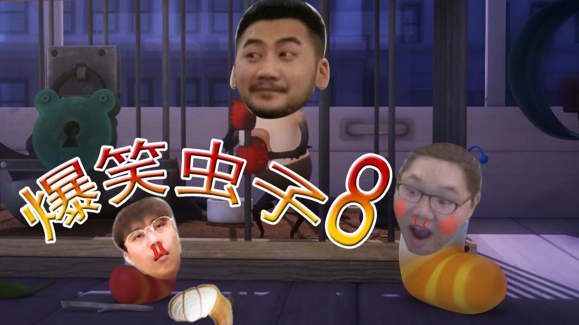 【爆笑虫子8】妖娆的茄子