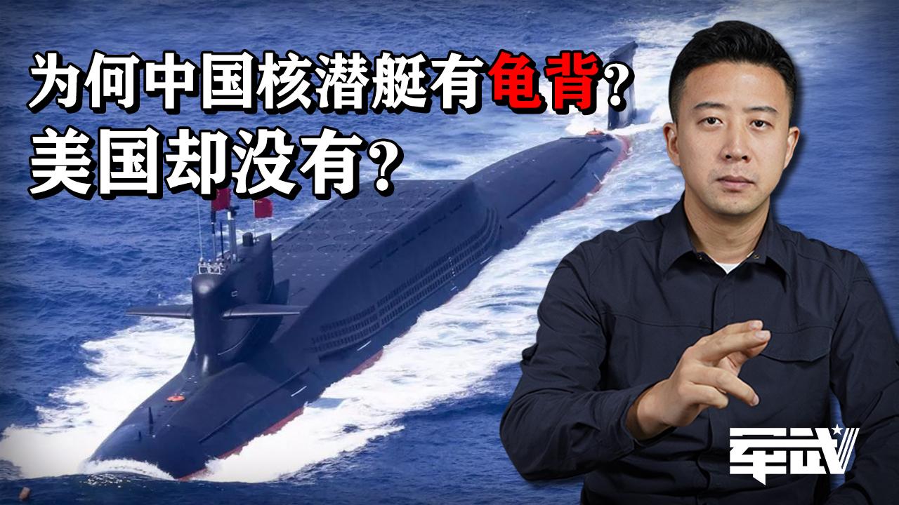 为什么中国核潜艇有龟背,而美国核潜艇没有?