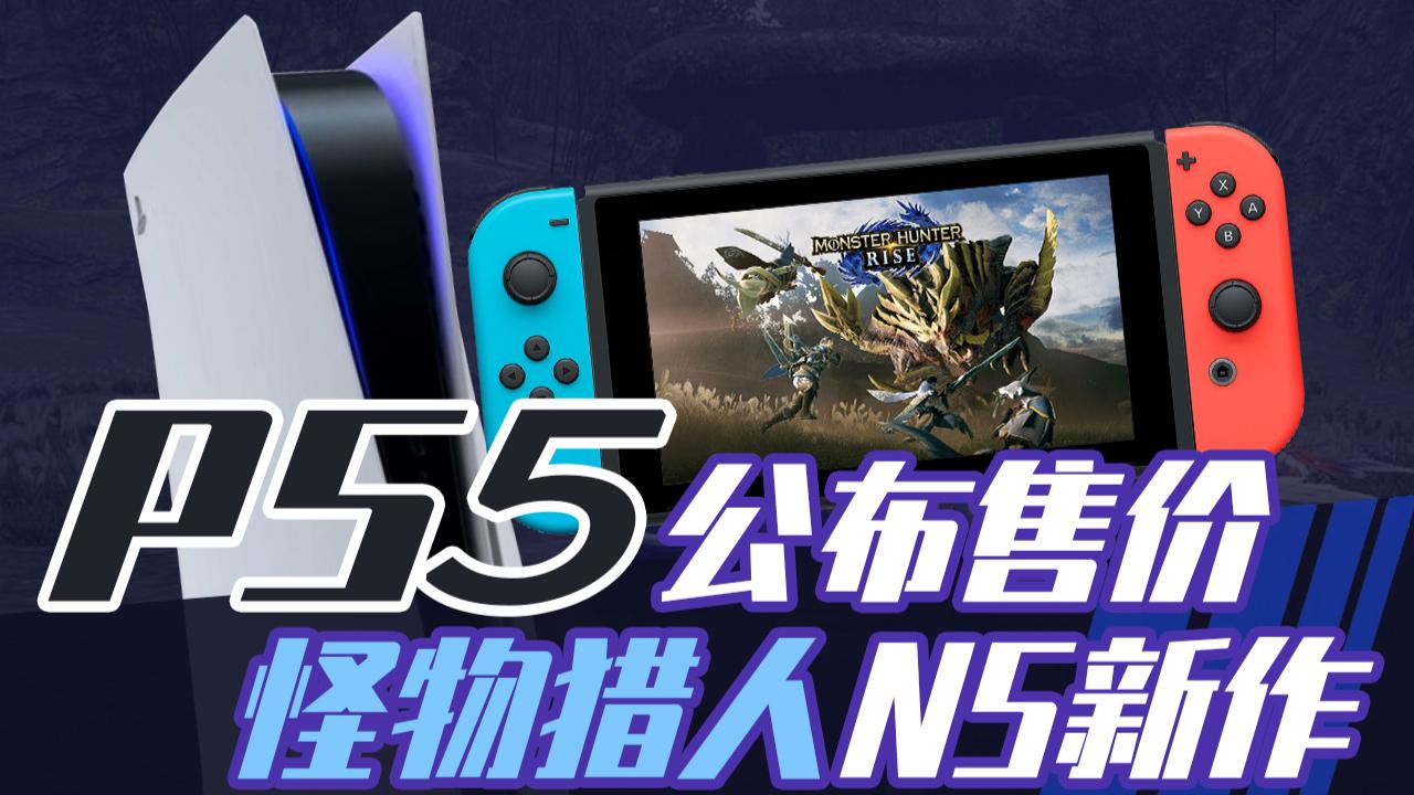 PS5发售信息公开,NS版「怪猎」新作亮相【篝火新闻一周】
