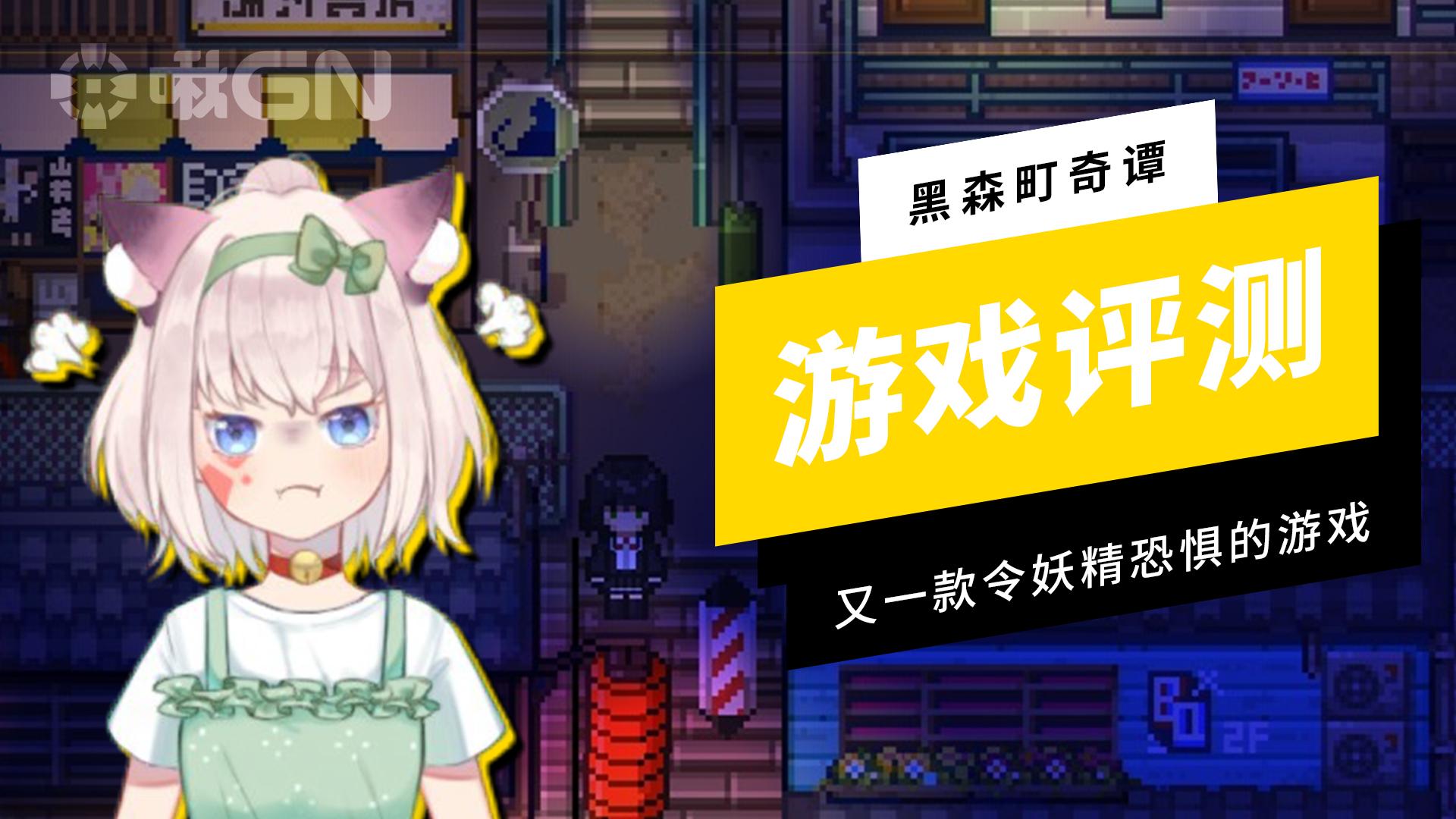 【啾GN评测】黑森町奇谭:很恐怖还特别啰嗦!