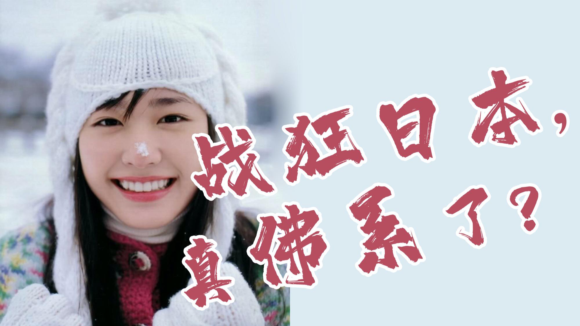 """从""""战狂"""",到""""佛系"""",日本文化突变如何发生?以精神分析法透视日本文化性格"""