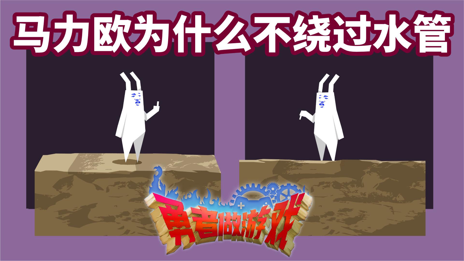 马力欧为什么绕不过水管【勇者做游戏04】