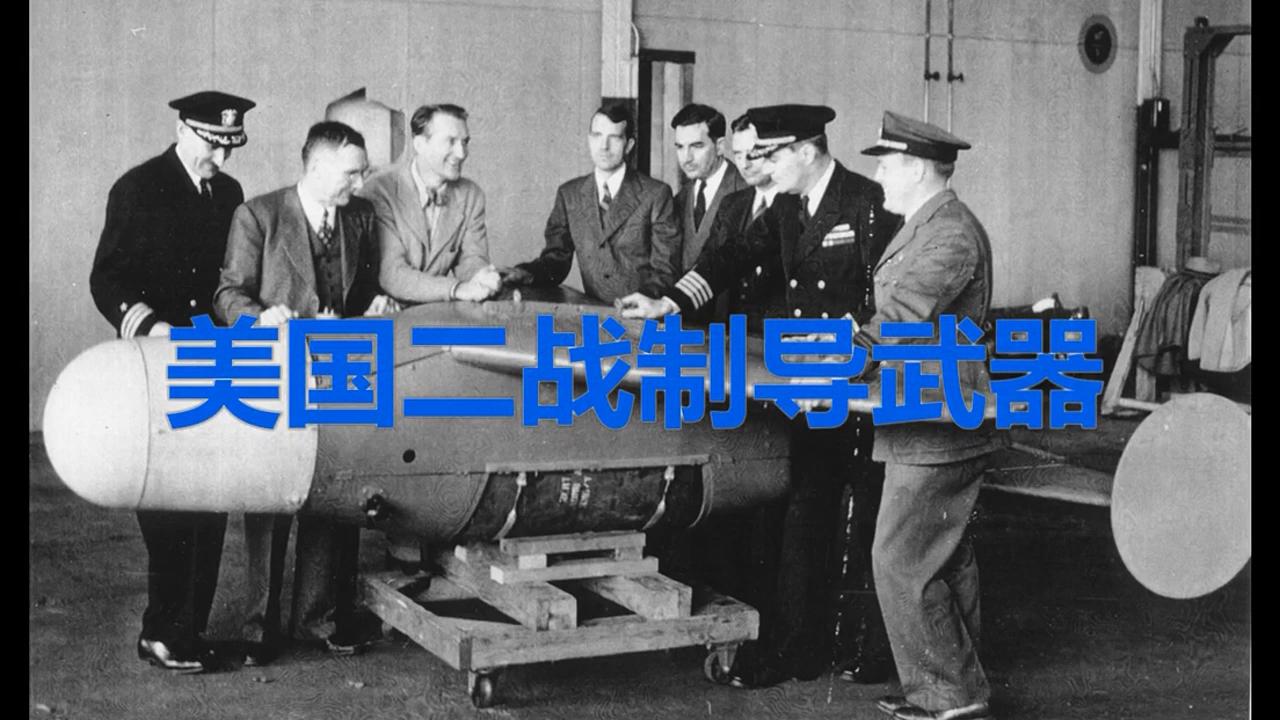 【卧烟社】第⑨期 美国二战制导武器