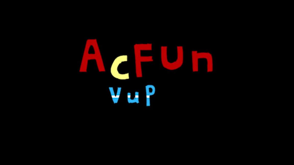 【超A新生计划】私藏VUP录像带