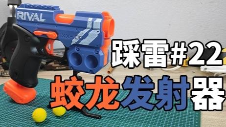 """#蕉易抽奖#【踩雷】画龙点睛---蛟龙""""Knockout NERF发射器上手测评"""