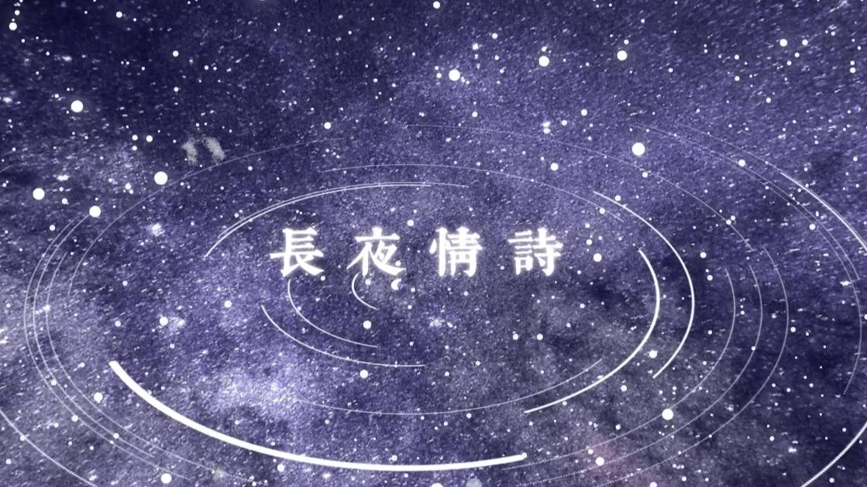 小小萱【长夜情诗】【晚安向】我有些情话想要说给你呀~