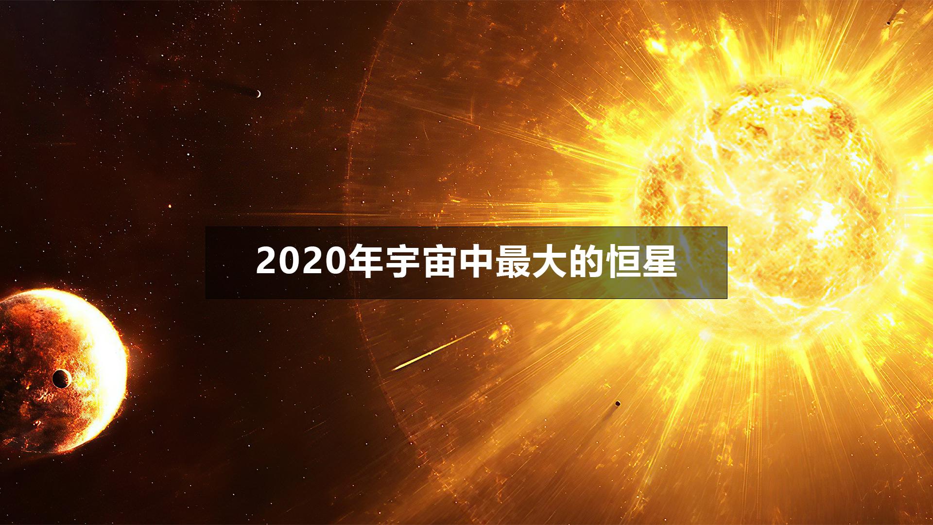 2020年宇宙中最大的恒星,体积是太阳100亿倍,地球1.3亿亿倍!4K