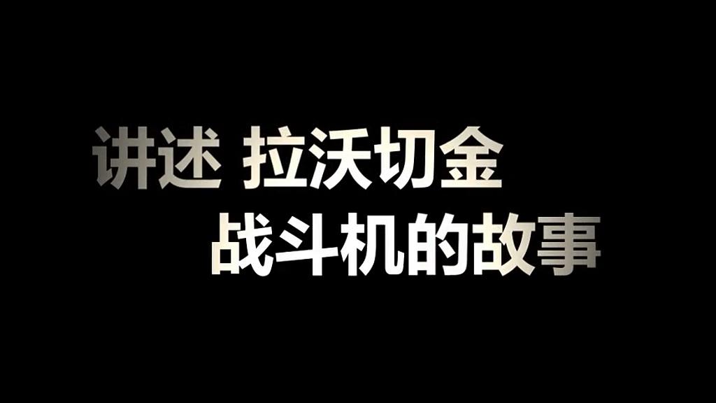 【卧烟社】拉沃切金战斗机