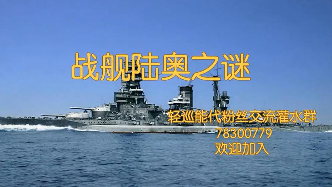 【卧烟社】战舰陆奥之谜