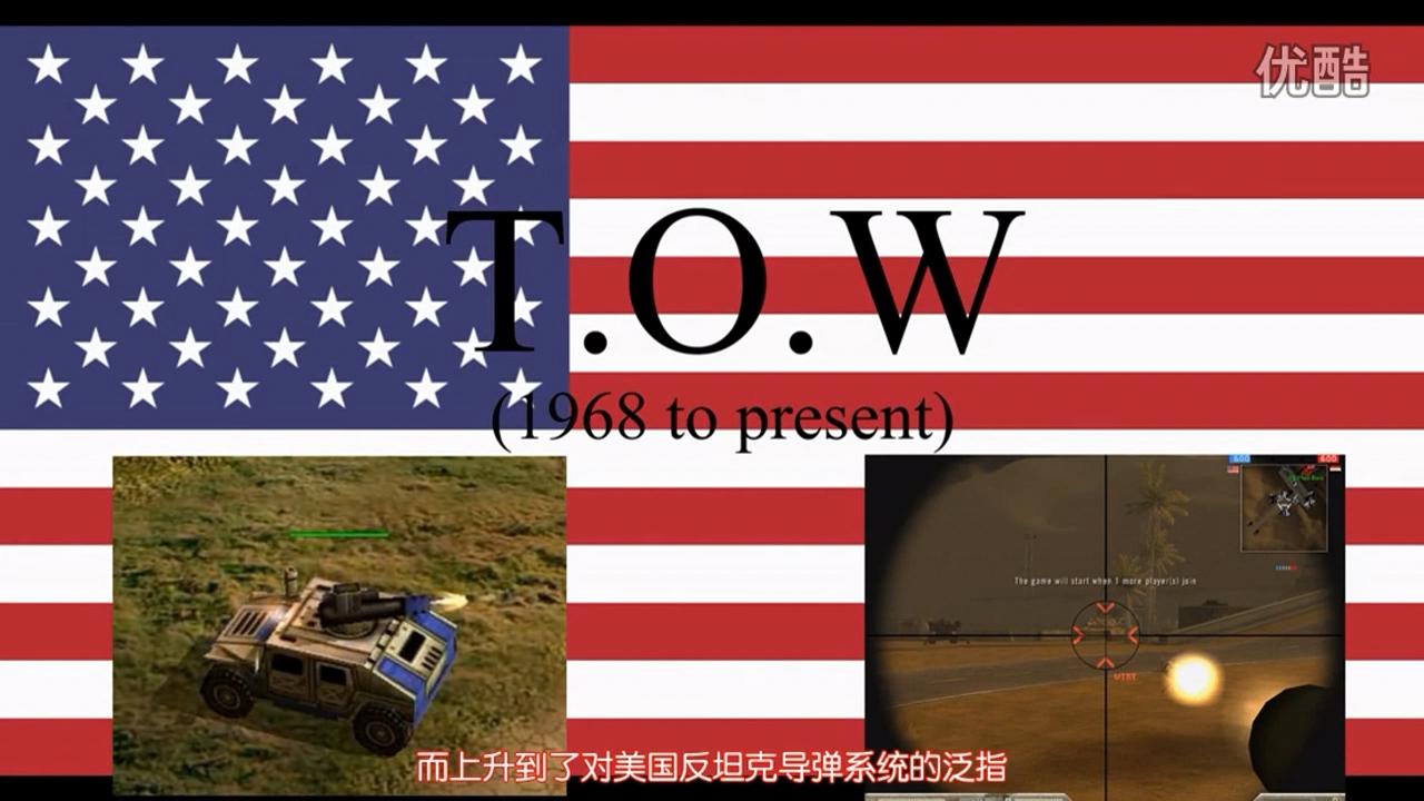 【卧烟社】第17期 冷战热弹第0期 TOW的传奇