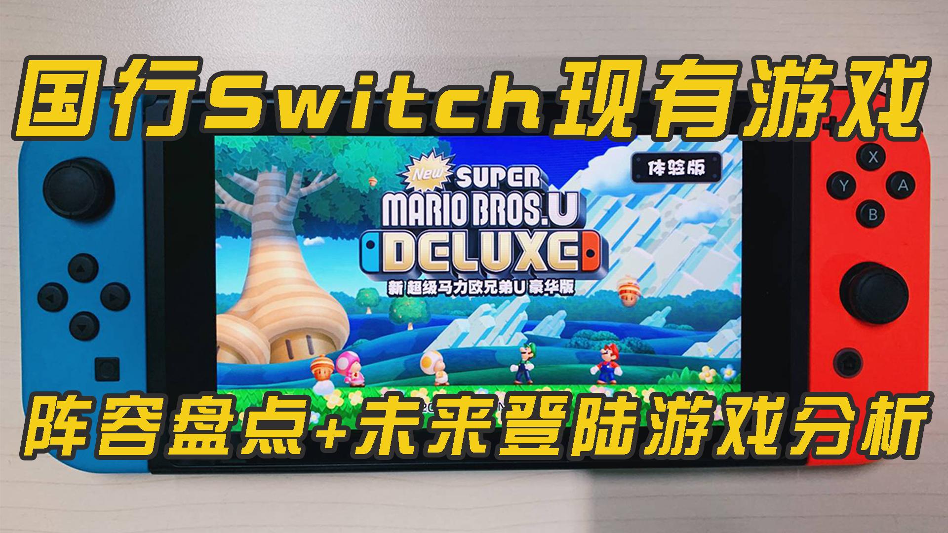 国行Switch现有游戏阵容盘点,及未来登陆游戏分析