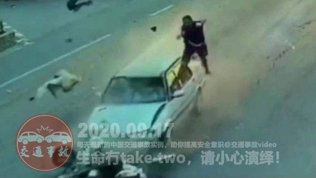 中国交通事故20200917:每天最新的车祸实例,助你提高安全意识