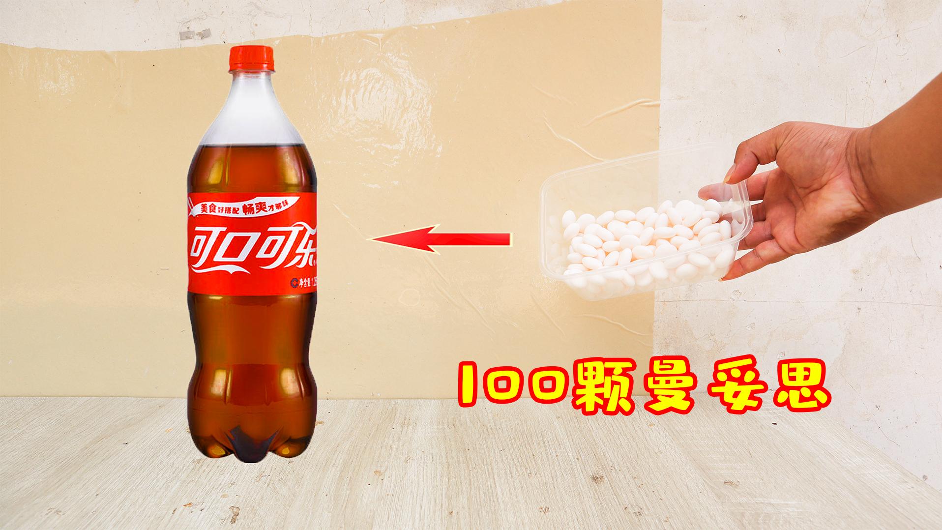 """将100颗曼妥思放进""""可乐""""里面,会发生什么?"""