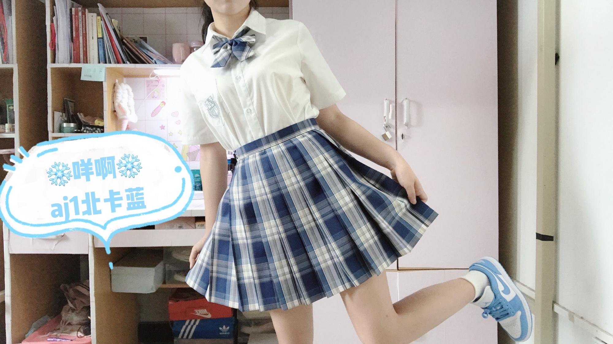 【超A新生计划】研究生学姐的校园日常|JK穿搭:咩啊搭配aj1北卡蓝真香!