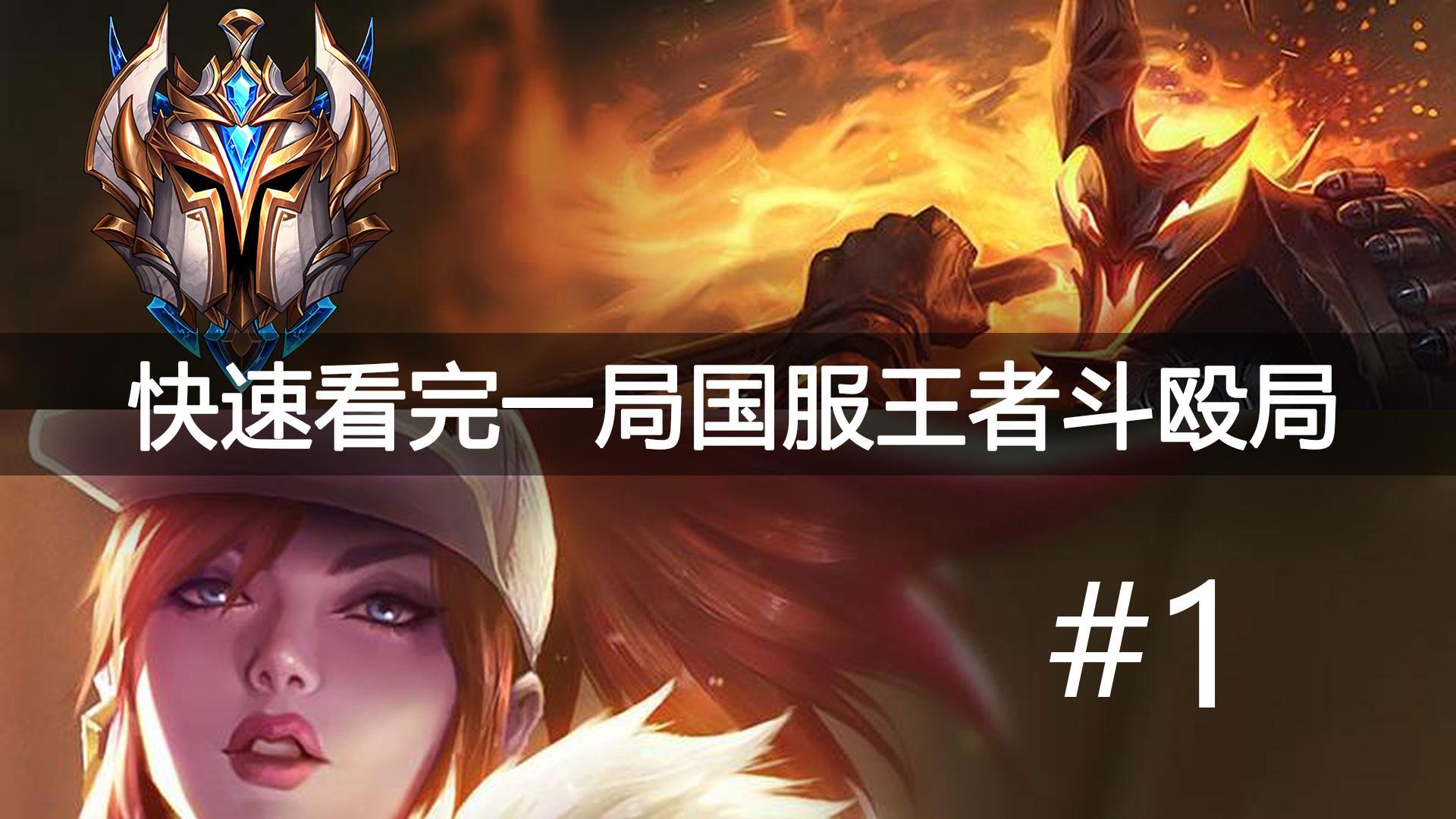 快速看完一局国服王者斗殴局#1 Doinb,Xinyi
