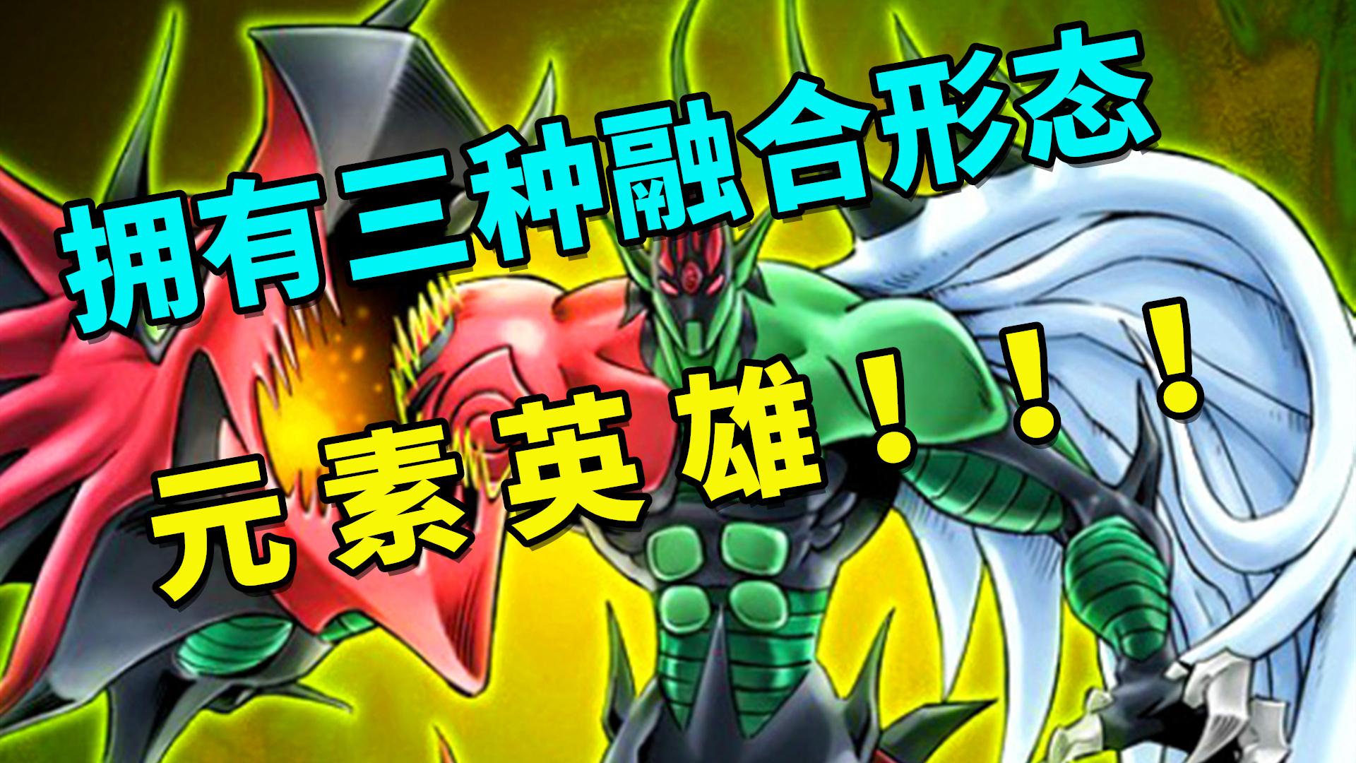 【游戏王卡牌物语15】拥有三种融合形态的元素英雄!游城十代最喜欢的卡!