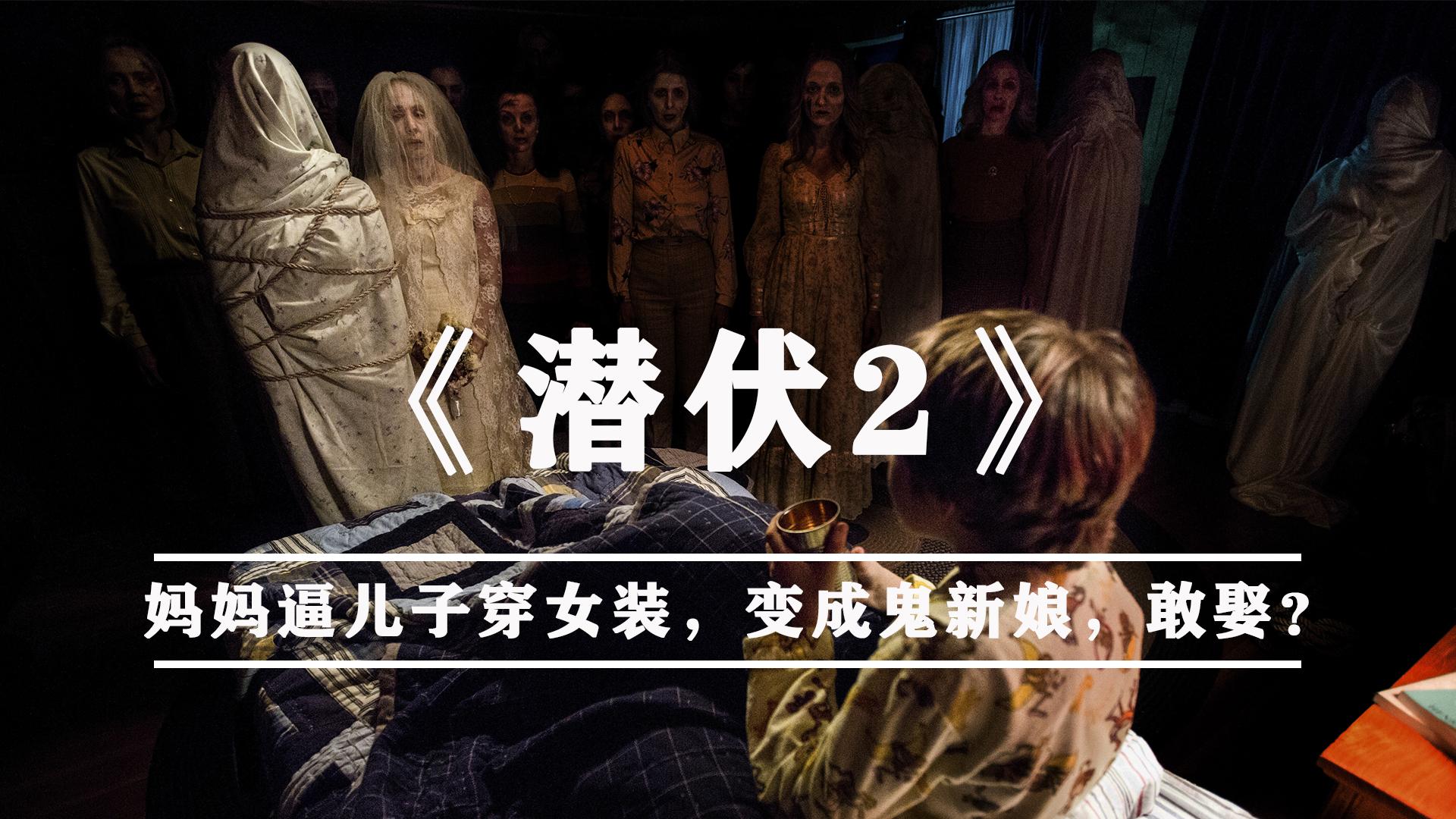 《潜伏2》:妈妈逼儿子穿女装,变成鬼新娘,你敢娶吗?