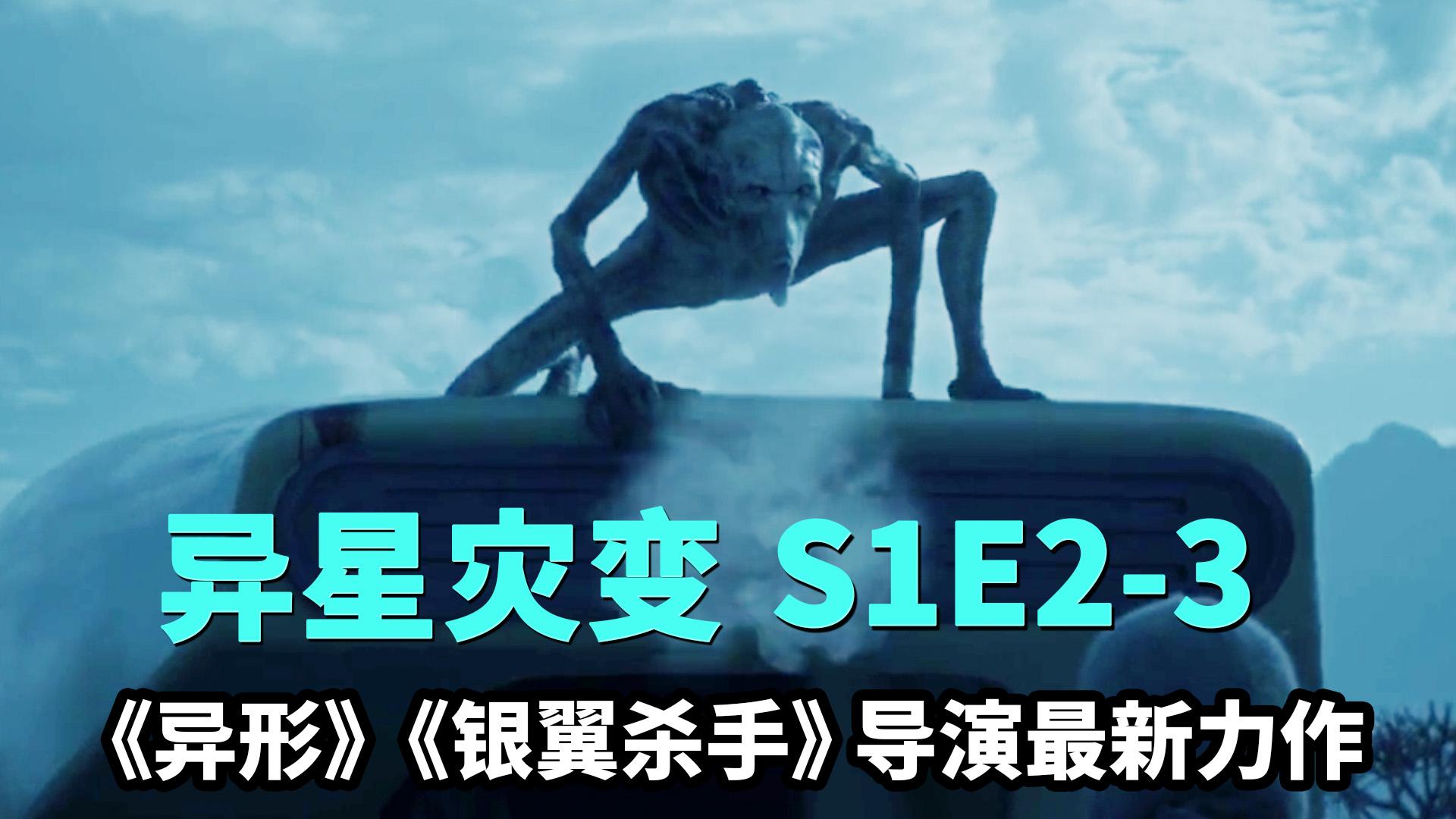 外星球惊现异形怪兽,本体是什么?今年最好看的科幻剧《异星灾变》S1E2-3