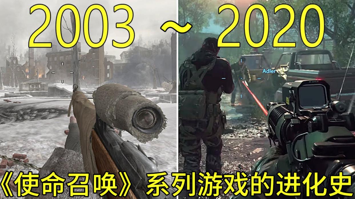 2003—2020年:《使命召唤》系列游戏的进化史!