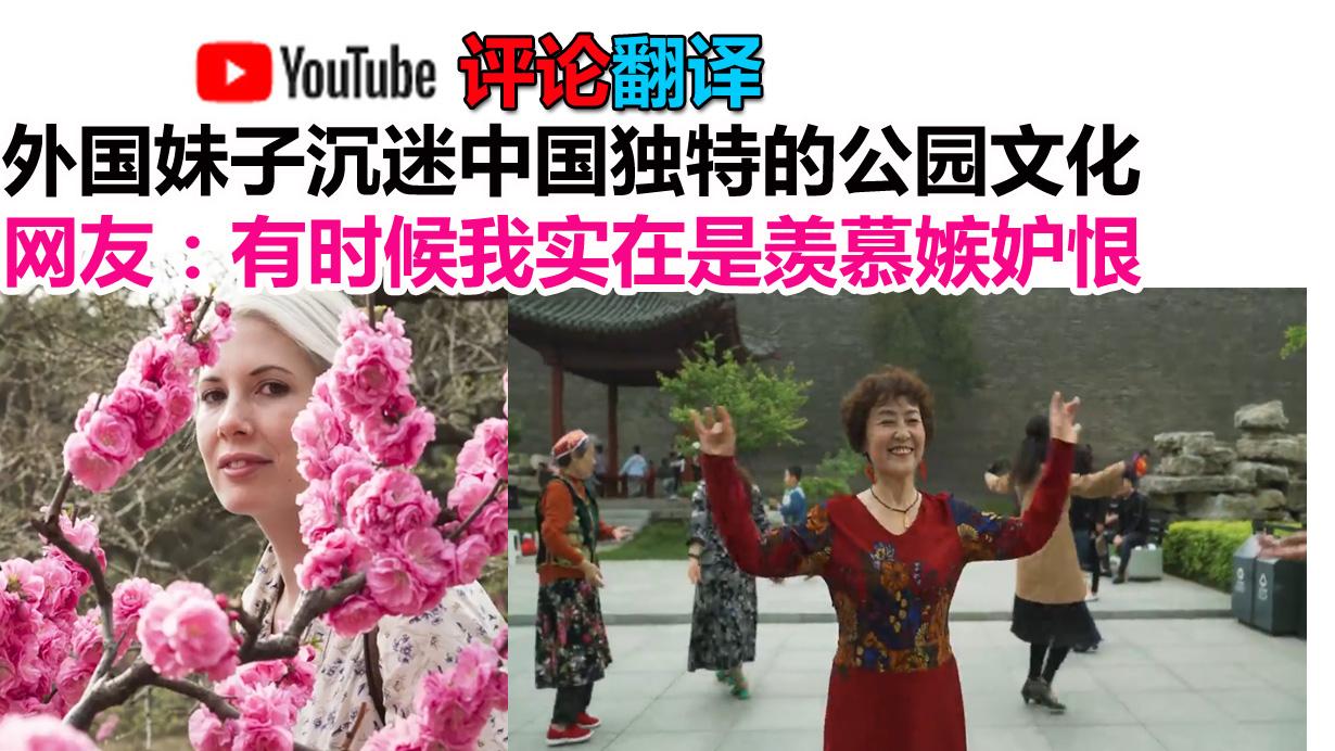 外国妹子沉迷中国独特的公园文化