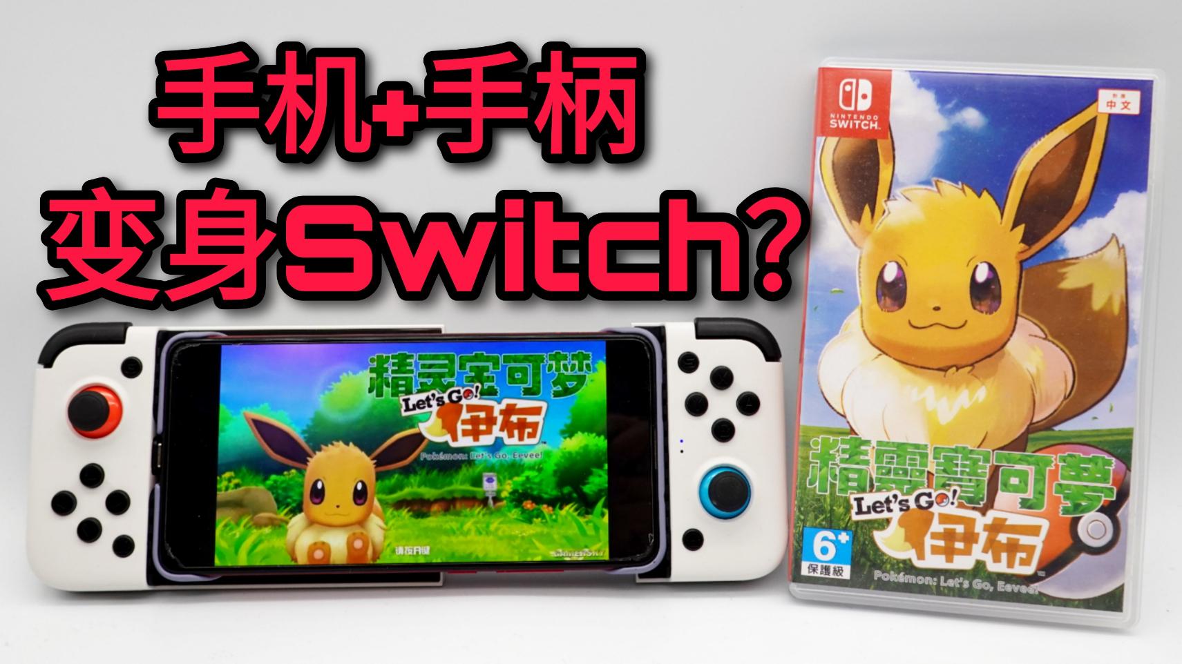 【超A新生计划】手机加手柄真能让手机变成SWITCH了,甚至还能流畅运行NS游戏?!