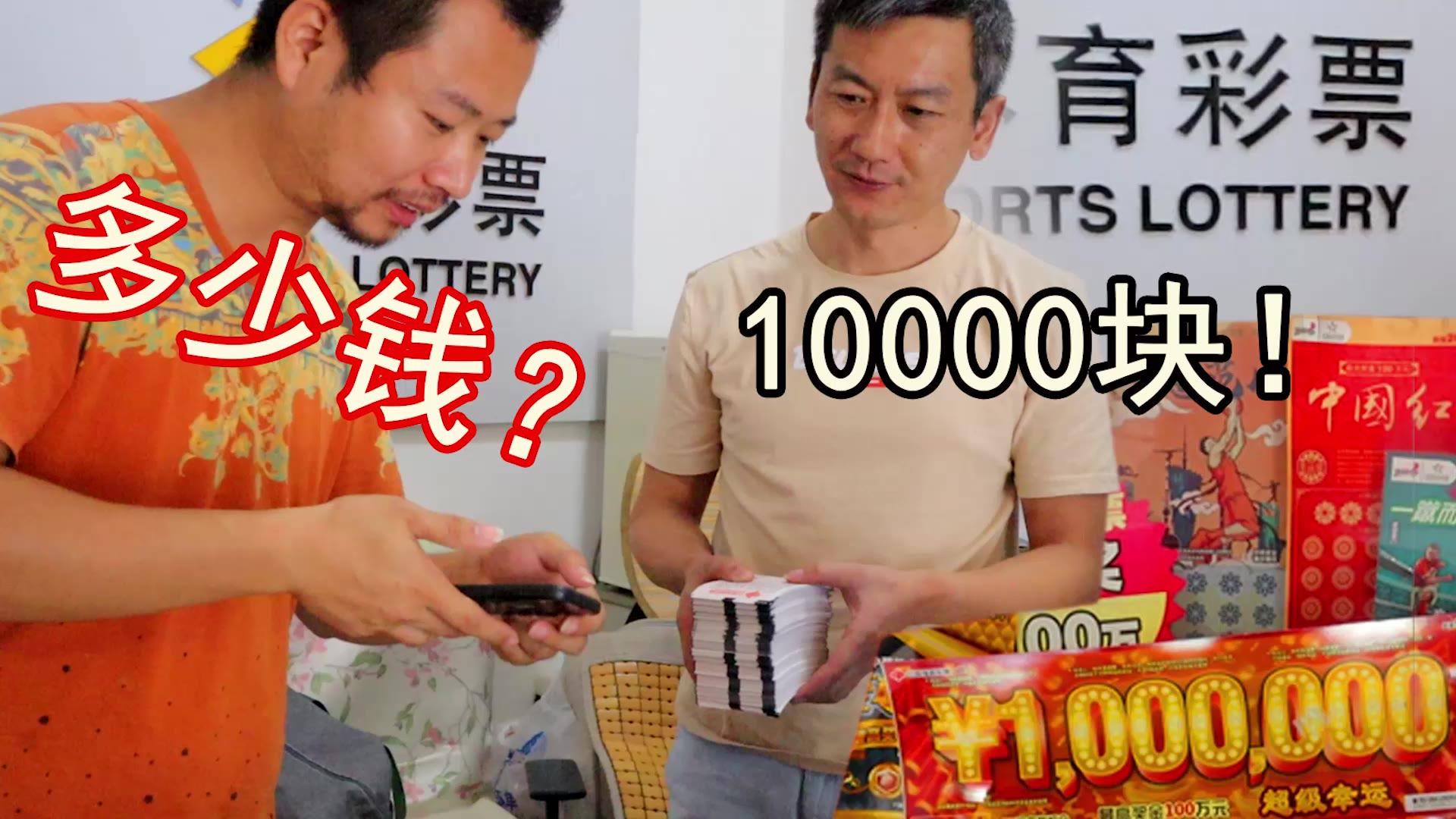 花10000块随机彩票5000注双色球,我会亏多少?