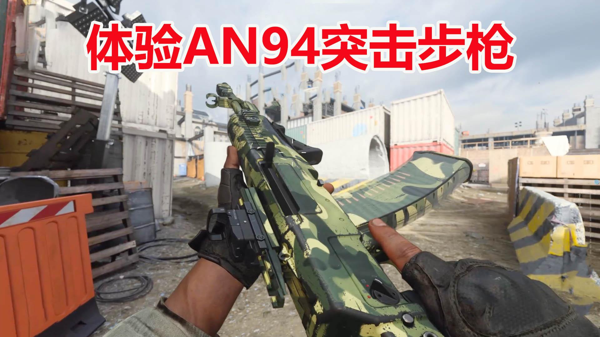 使命召唤16:新神器AN94突击步枪?不神器永远属于RPG