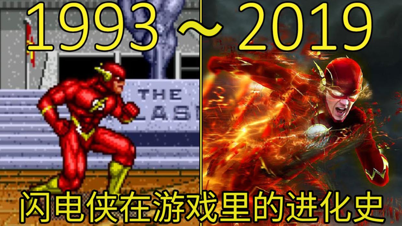 """1993—2019年:""""闪电侠""""在游戏里的进化史!"""
