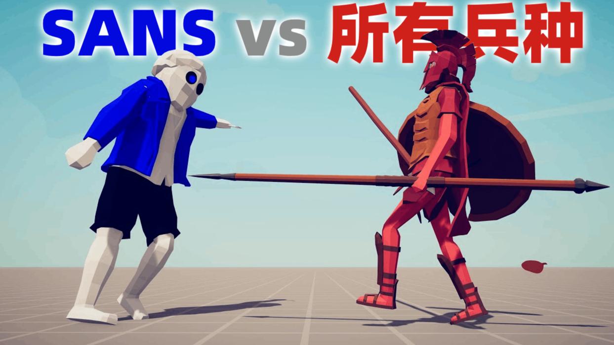 《全面战争模拟器》1V1对战:传说之下Sans登场!