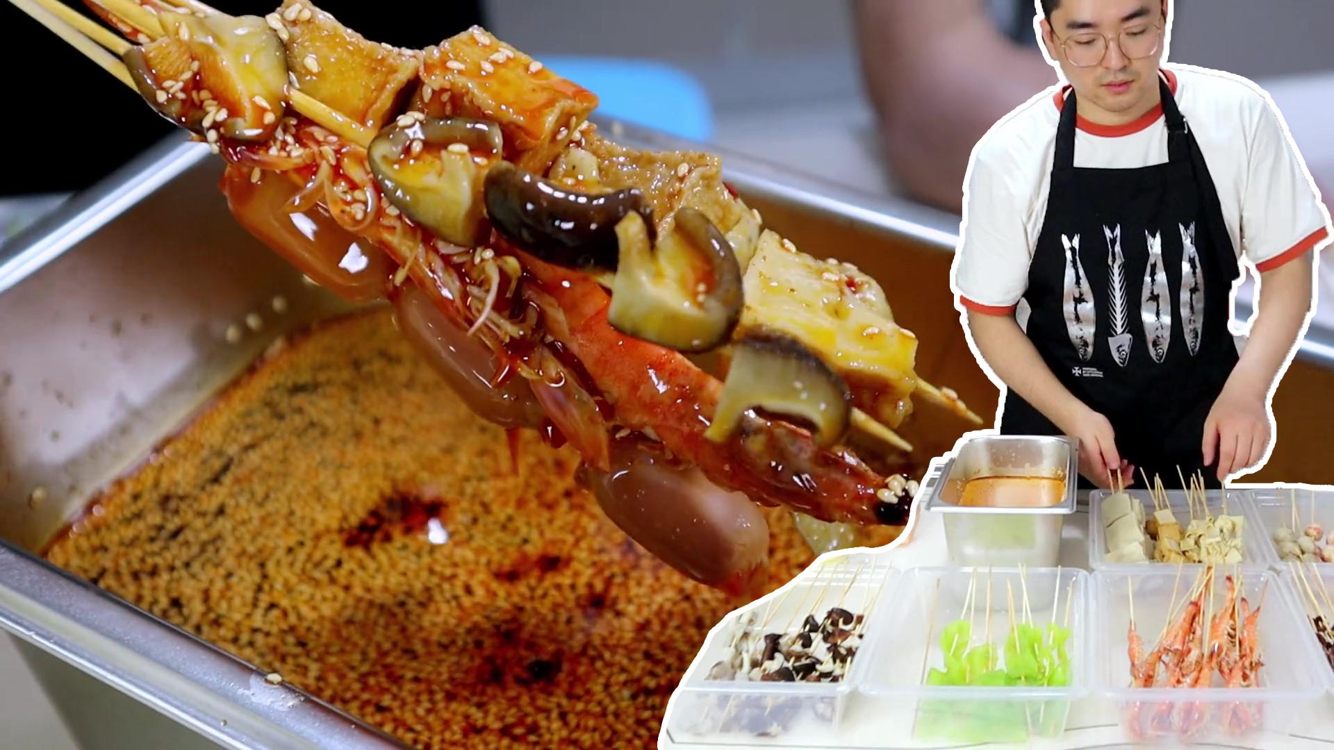 【同行看了想打人】卖爆美食街的冷吃串串竟如此简单!UP主教你轻松还原!