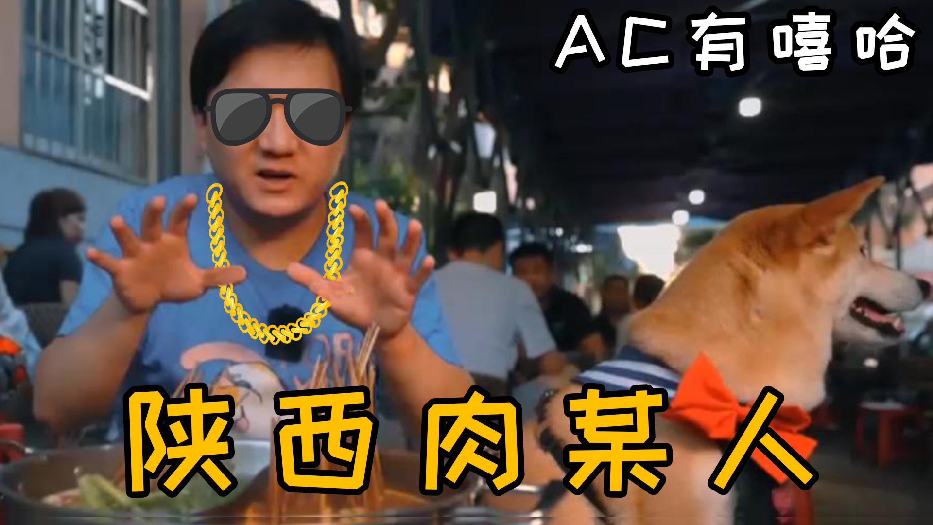 【独家·长安一条柴rap】陕西肉某人