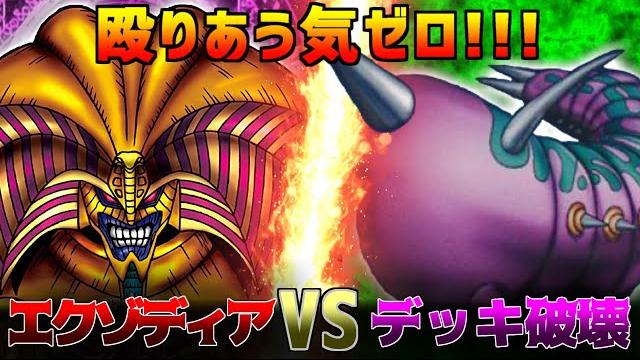 【独家】【游戏王AF字幕组】 他们带着一吨柠檬回来了!『黑暗大法师』VS『卡组破坏』