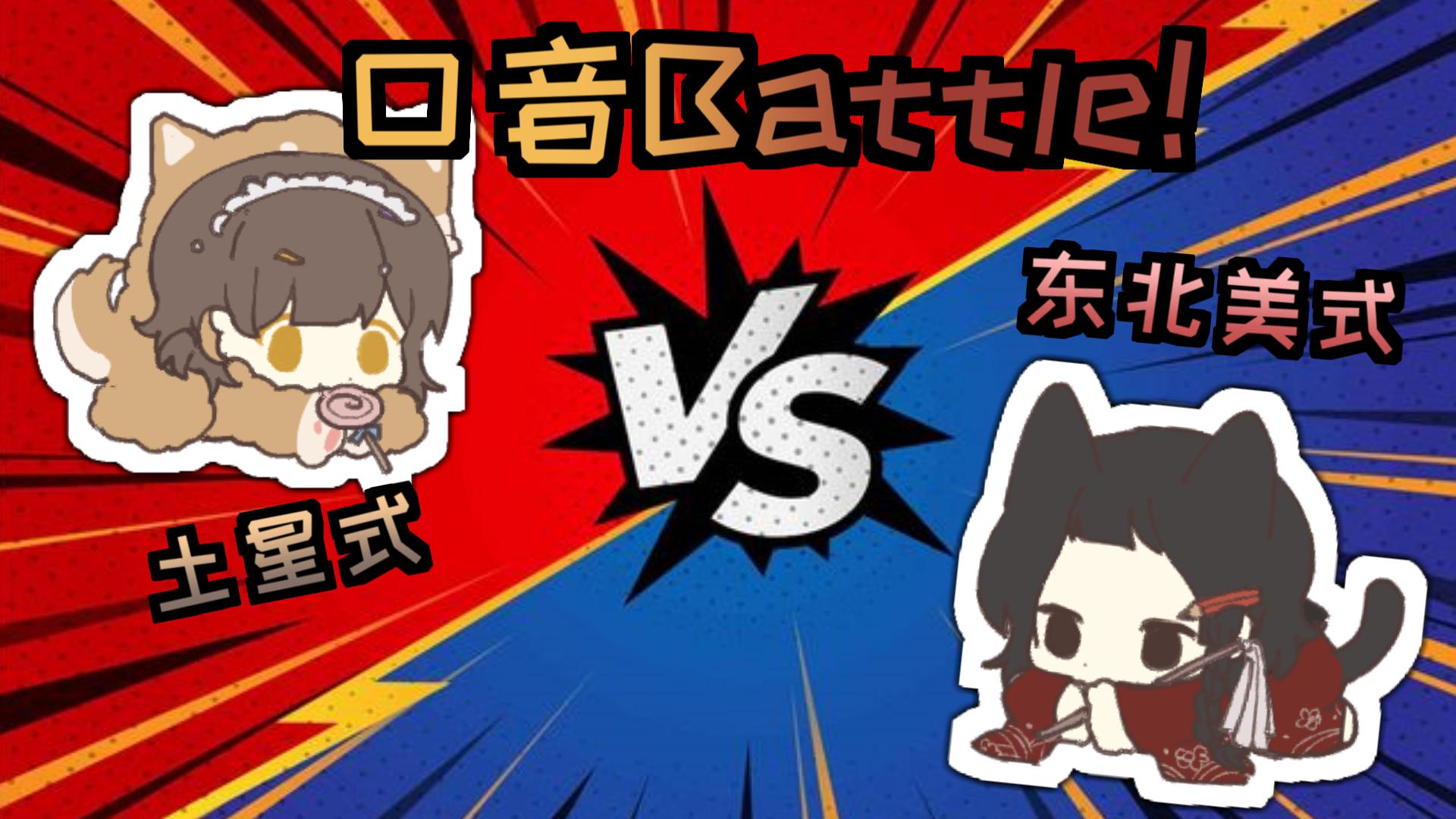 【超A新生活动】口音Battle!