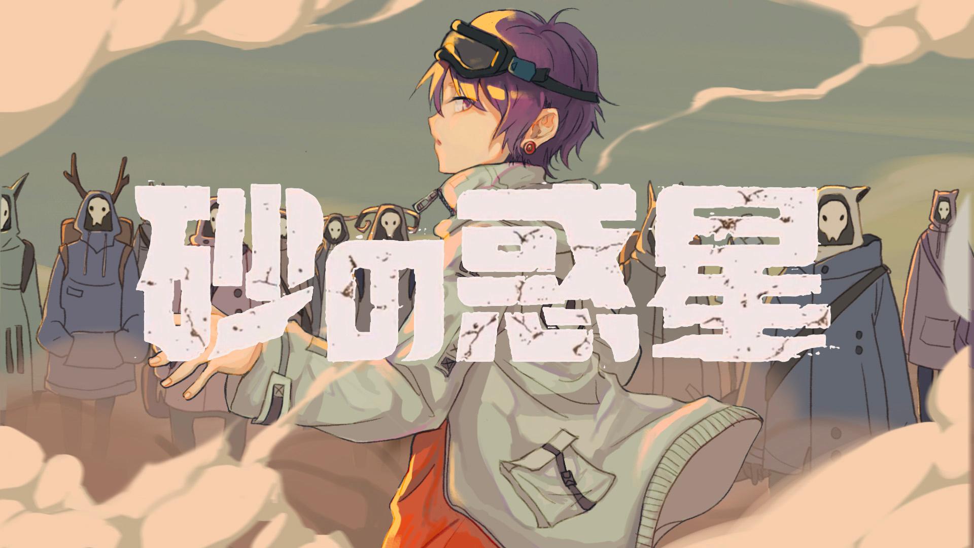 【Kurita】砂之惑星【出道曲】