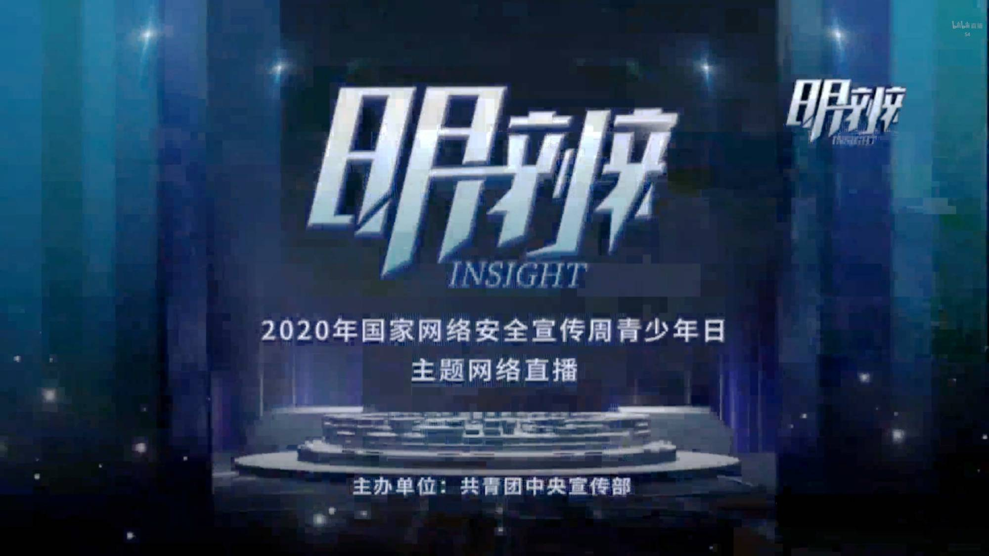 明辨——2020年国家网络安全宣传周青少年日主题网络直播