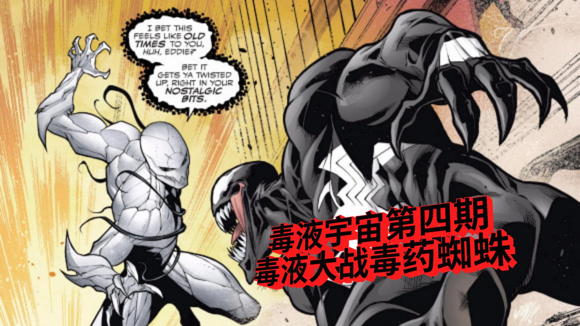 【毒液宇宙】第四期 激战毒药蜘蛛,美国队长牺牲