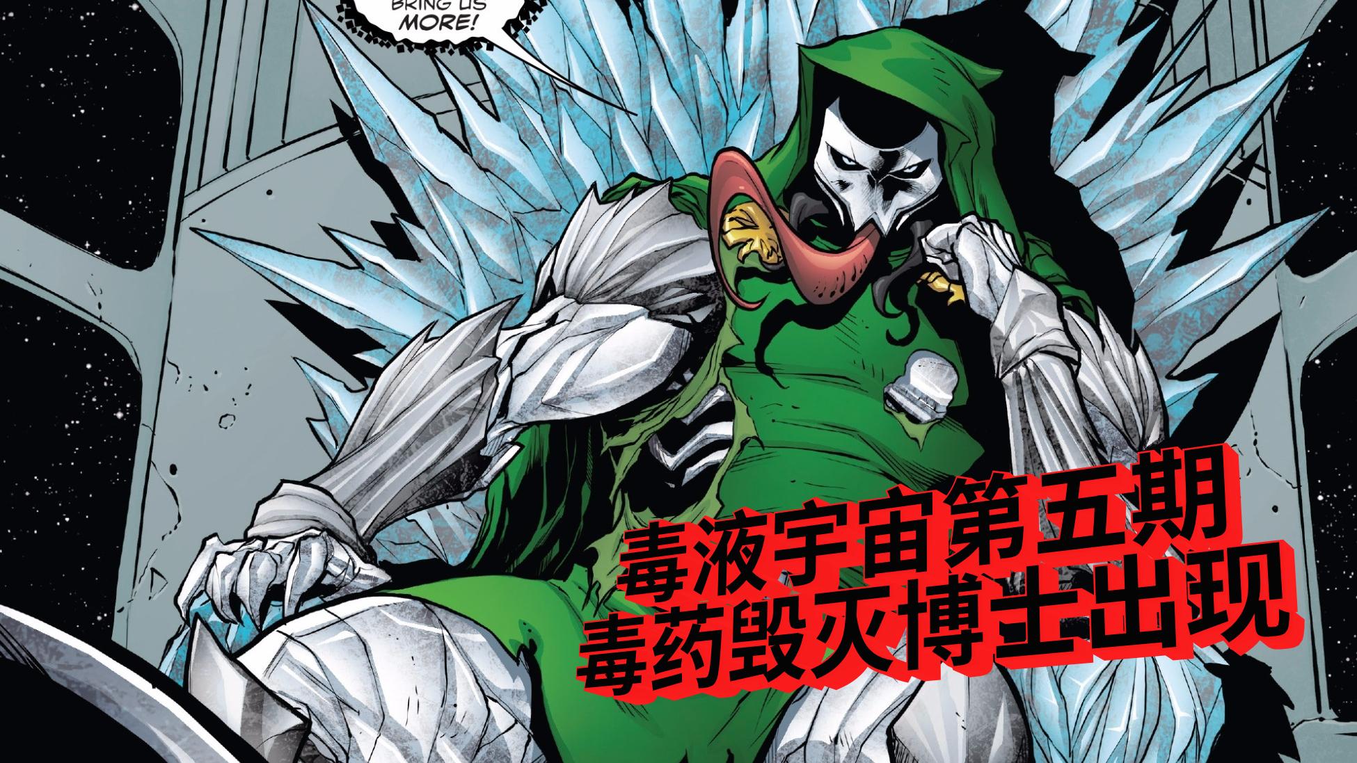 【毒液宇宙】第五期 美队阵亡,死侍叛变,情况危急